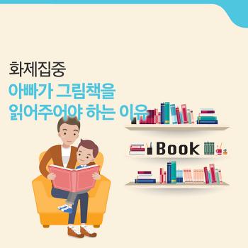 왜, 아빠가 그림책을 읽어주어야 할까? [화제집중]