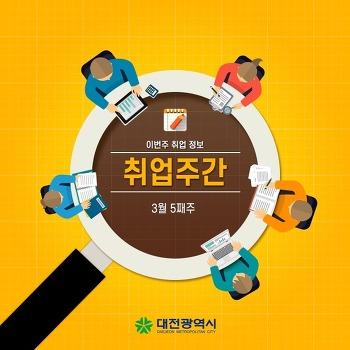 3월 5째주 대전시 취업정보-중소기업 일자리 안내