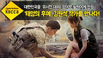 대한민국을 '유시진 대위' 앓이로 들썩이게 만든 '태양의 후예' 김원석 작가를 만나다!