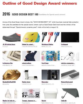 일본 2016 올해의  굿 디자인상을 받은 제품들