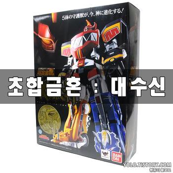 초합금혼 GX-72 : 대수신 (메가조드)