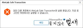 사용자 계정 문제로 Ahnlab Safe Transaction 실행 불가 문제