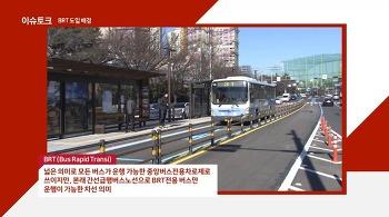 이슈토크 19회 - BRT 찬반 논란