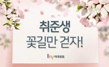 [3월 하루야채 마스크팩 응원 이벤트] 취준생, 꽃길만 걷자!