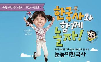 눈높이 한국사 출시 기념 이벤트에 참여하세요 ^^