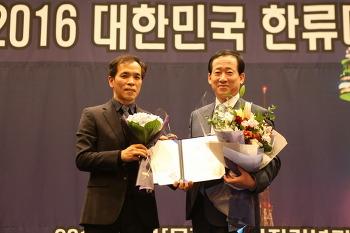 국기원, 2016 대한민국 한류대상 수상