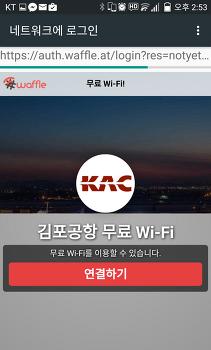 서울 김포공항 무료 와이파이 / Seoul Gimpo Airport Free WiFi 免费 フリー