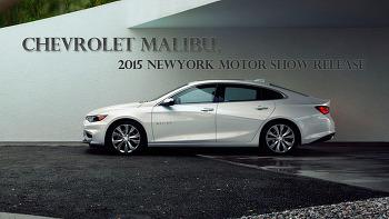 말리부 풀체인지, 2015 뉴욕 모터쇼 공개