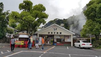 규슈여행 일본온천 오이타 벳푸 가마도 지옥