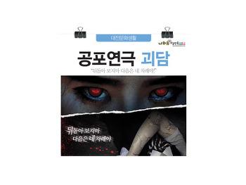 대전연극 공포실화 잔혹극 '괴담' 8월 28일까지