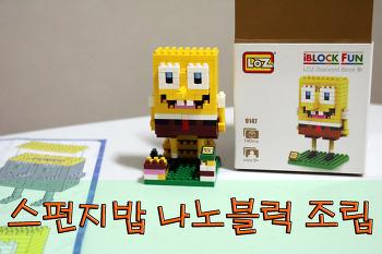 스펀지밥 나노블럭 조립 꿀잼!!ㅋㅋㅋ