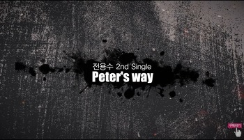 Peter's way -  전용수(of 주청프로젝트)