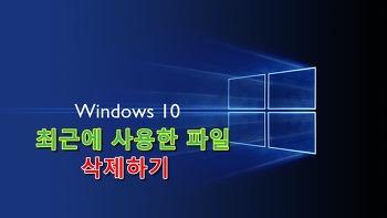 윈도우10 최근에 사용한 파일 삭제하기