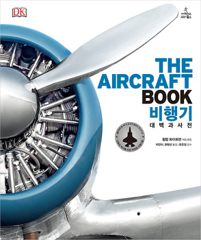 비행기 대백과사전 : DK 대백과사전