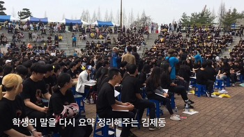 [영상]김제동, 세월호 참사 '톱니바퀴' 비유 고등학생에게 울컥