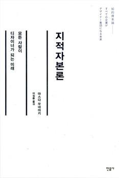 『지적자본론』, 마스다 무네아키, 이정환 옮김