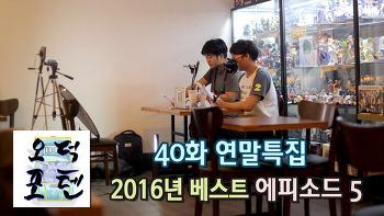 [풀영상] 오덕포텐 40화 연말특집 - 2016년 베스트 에피소드 5