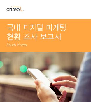 국내 디지털 마케팅 현황 조사 보고서