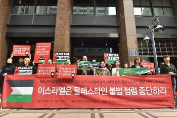 [성명] 이스라엘은 팔레스타인 불법점령을 즉각 중단하라