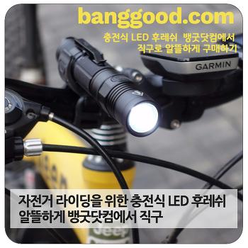 자전거 라이딩을 위한 충전식 LED 후레쉬  뱅굿닷컴에서 직구로 알뜰하게 구매하기