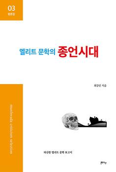 최강민의 평론집 『엘리트 문학의 종언시대』(문화다북스, 2017)