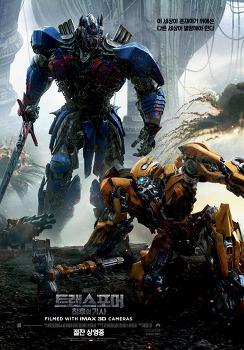 트랜스포머:최후의 기사 Transformers: The Last Knight, 2017 ★★
