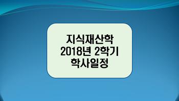 무료로 배우는 지식재산학 2018년 2학기 학사일정 알아보자