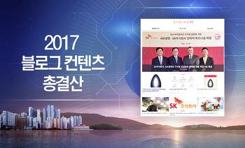 2017 블로그 컨텐츠 총 결산 !!