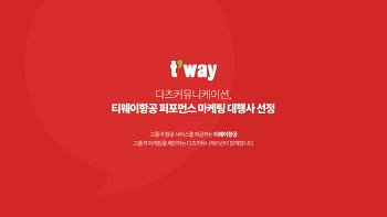 [Dartz] 다츠커뮤니케이션, 2018년 티웨이항공 퍼포먼스 마케팅 대행사 선정!