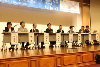[국회의원 한정애] 사회복지종사자 근로환경 개선 토론회 참석