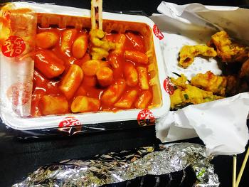 흑석동 마리짱 떡볶이 with 오징어튀김 and 김밥 먹방