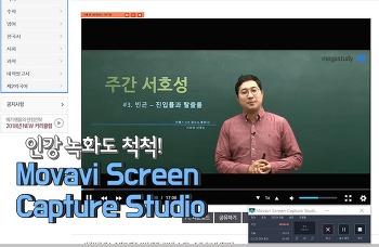 동영상 녹화 프로그램, 손쉬운 컴퓨터 화면 녹화 하는 Movavi Screen Capture Studio 써봐요!