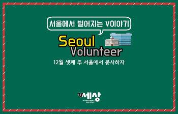 [서울에서벌어지는V이야기] 12월 셋째주 서울에서 봉사하자!
