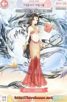 아이러브 니키 - 무희와 마법사 컨셉. 7대왕국의 마법사들