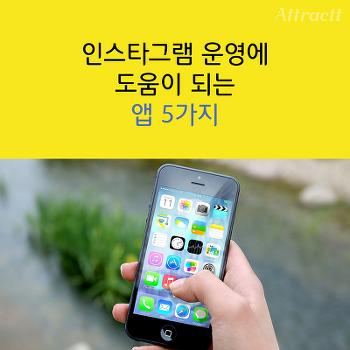 [카드뉴스 7편] 인스타그램 운영에 도움이 되는 앱 5가지