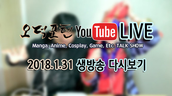 오덕포텐 LIVE 1화 2018.1.31 방송 다시보기