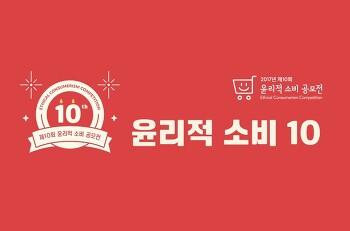 2017 윤리적소비 공모전 1차 선정결과 안내
