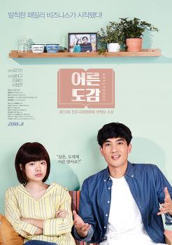 <어른도감> 상영일정 & 인디토크