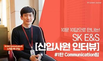 10문 10답으로 만나는 SK E&S 신입사원 인터뷰 1탄: Communication팀 노태윤 매니저 편