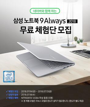 [네이버] 삼성 노트북9 Always 2018 NT900X5V-A58A 무료체험단 모집