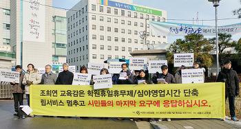 [기자회견 결과 보도] 조희연 교육감에 대한 행동 촉구 기자회견 개최