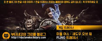 [미들어스 : 섀도우 오브 워] Middle Earth Shadow of War v1.0 ~ 1.11 트레이너 - FLiNG +19 (한국어버전)