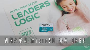 리더스로직 microSD 카드 MLC 32GB 메모리