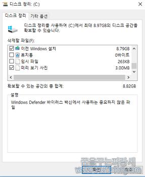 윈도우 레드스톤 3 업데이트 후 이전 윈도우 파일 삭제 방법