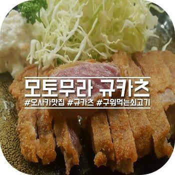 오사카 맛집, 한 번 먹으면 잊을 수 없다는 모토무라 규카츠