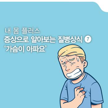 <증상으로 알아보는 질병 상식> #7. 가슴이 아파요. [내 몸 플러스]