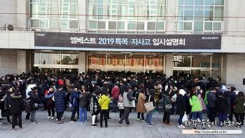 [영상 자료집] 엠베스트 2019 특목고 자사고 입시설명회 후기