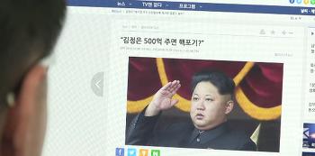 NK지식인연대 김흥광 대표 비리 혐의, 탈북자들을 정권도구로 악용한 이명박 박근혜