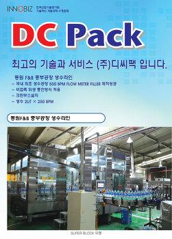 (주)디씨팩, 500BPM의 생수라인 설치