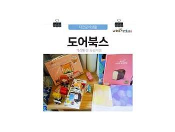 도어북스, 사소하지만 특별한 독립출판물 서점